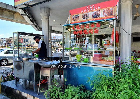 SS4 Char Siew Wan Tan Mee