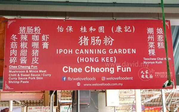Chee Cheong Fun SS2 Morning Market