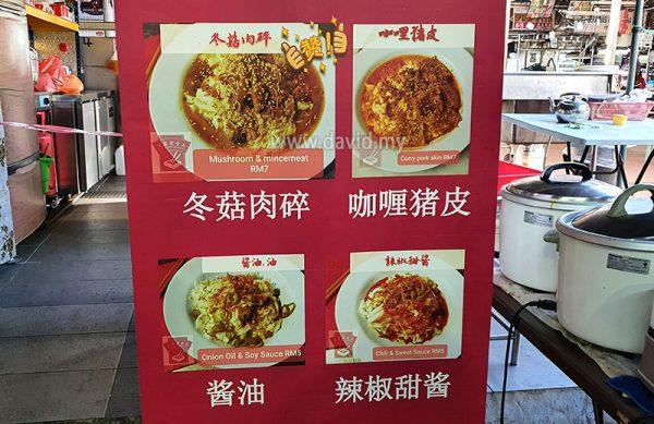 SS2 Food Court Ipoh Chee Cheong Fun